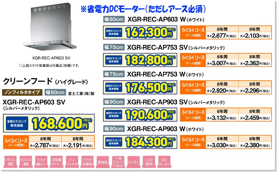 レンジフードXGRシリーズ 標準取替工事付き特価